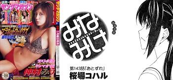 ヤングマガジン2010年 第8号 みなみけ 第143話 「おとずれ」