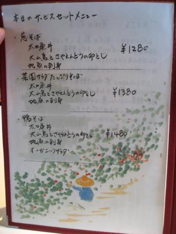 hanako0608_0001.jpg