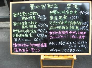 mugitoro_3546.jpg