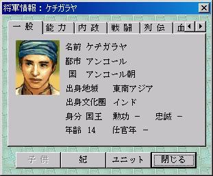 蒼き狼と白き牝鹿IV プレイ日記 鎌倉政権