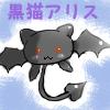 黒猫アリス