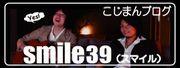 smile39 小嶋 勇人オフィシャルブログ
