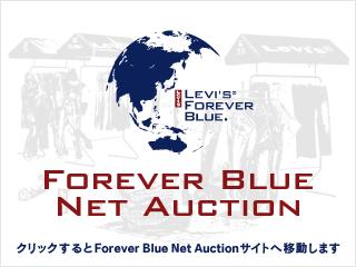 FOREVER BLUE NET AUCTION のサイトへGO!