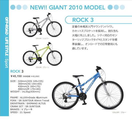 rock3_2010_1.jpg