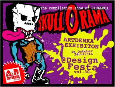 skull-o-rama.jpg