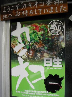 かきおこ ポスター