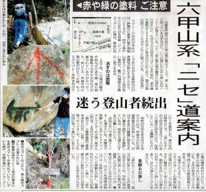 新聞記事(六甲ニセ道案内)