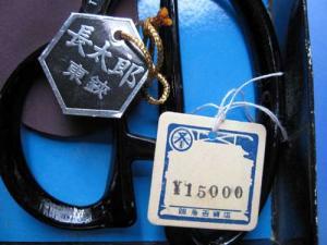 阪急百貨店の値札