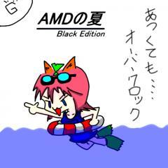 AMDの夏
