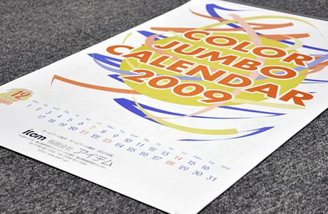 ホームページ制作 富山県 アイテム のカラージャンボカレンダー