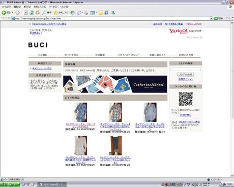 BUCI Yahoo!店
