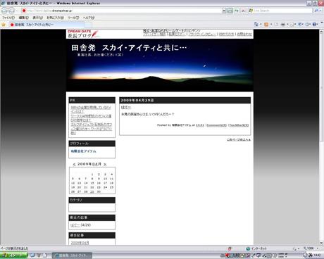 DREAM GATE 社長ブログ