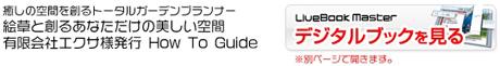 庭工房 絵草 様 デジタルブック