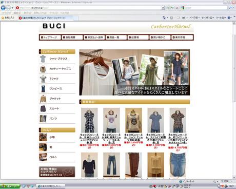 【楽天市場】セレクトショップ ビッシー