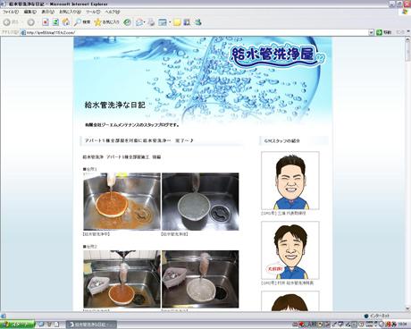 給水管洗浄な日記
