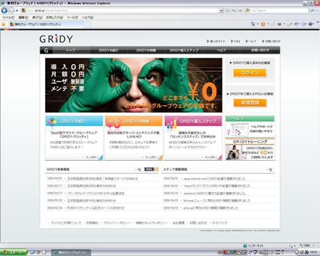 SaaS型クラウド・グループウェア GRIDY