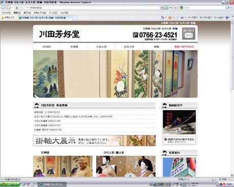 天神様・ひな人形・五月人形・掛軸 川田芳好堂
