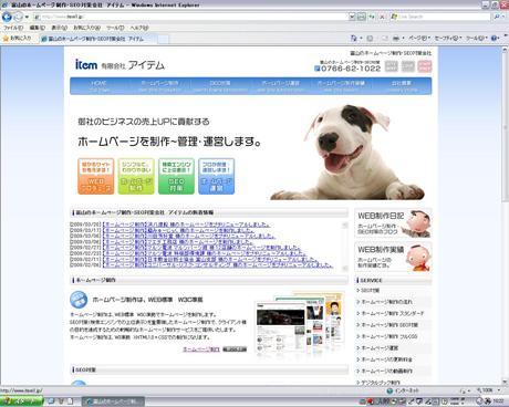 富山のホームページ制作・SEO対策会社