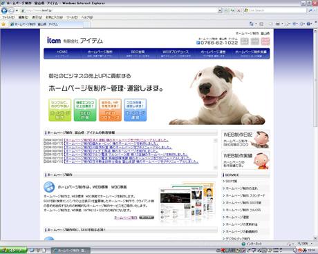 ホームページ制作 富山県 アイテム