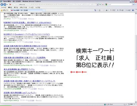 Yahoo!検索「求人 正社員」