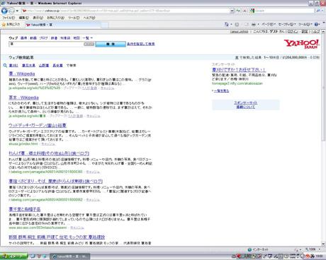 Yahoo!検索 「草」