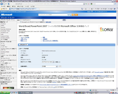 Word/Excel/PowerPoint 2007 ファイル形式用 Microsoft Office 互換機能パック