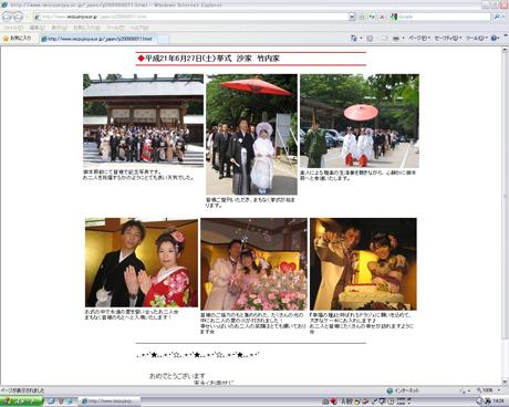 イーサポートの沙社長の結婚式 by 射水神社