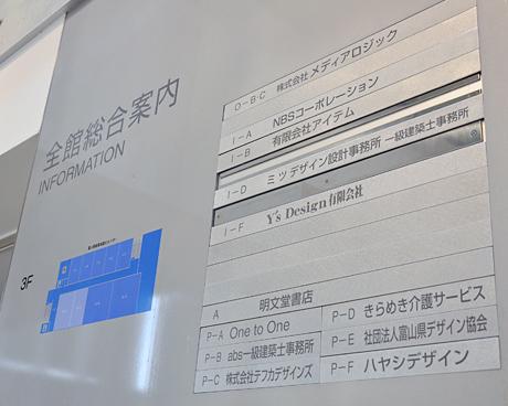 富山県産業高度化センター