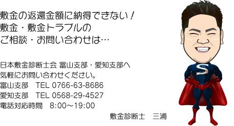 敷金トラブル・敷金返還の日本敷金診断士会です。富山県・愛知県・石川県・福井県・静岡県・三重県・岐阜県が対応エリアになります。