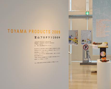 富山プロダクツ2009