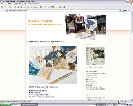 屋台企画と米原商店