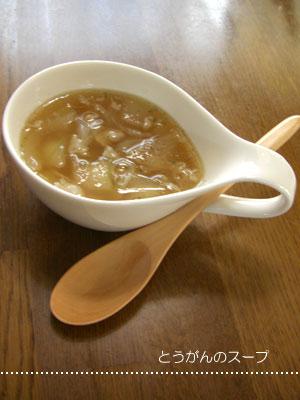とうがんのスープ。