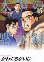 太陽の黙示録 15 (15) (ビッグコミックス)