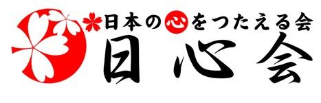日本の心をつたえる会ロゴ