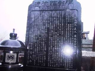 弘経寺広枝隊長顕彰碑