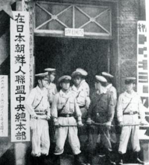 「朝鮮進駐軍」の朝鮮総連本部