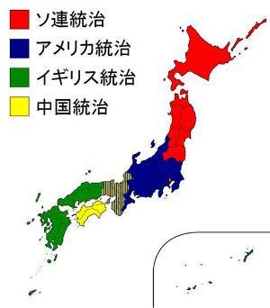 日本の分割統治
