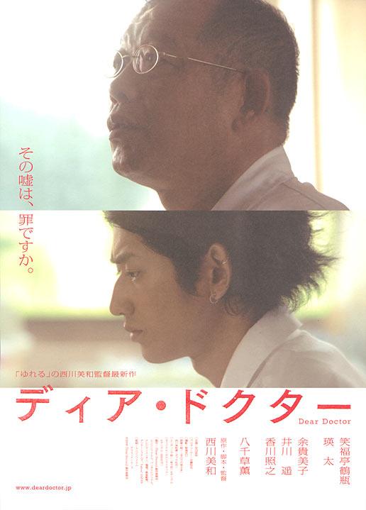 ON AIR#1346 ディア・ドクター(2009 日本 127分 9/22 新宿 新宿武蔵野館)