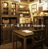 カントリー家具・パイン材家具の製作工房 okamoku