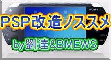 劉達&BMEWS