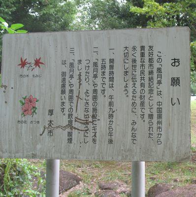IMG_0156風月亭