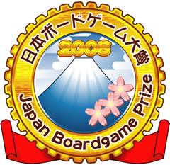 日本ボードゲーム大賞2008マーク
