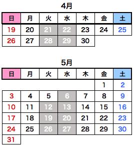 2009GWカレンダー