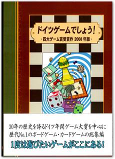 [書籍]ドイツゲームでしょう!2008年版:表紙