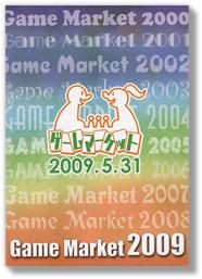 ゲームマーケット2009カタログ