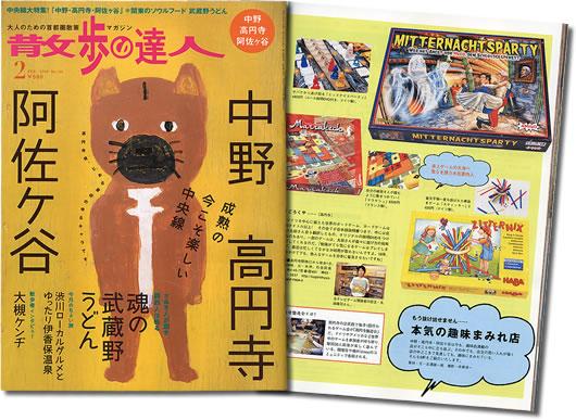 雑誌 散歩の達人 No.155:表紙とP32