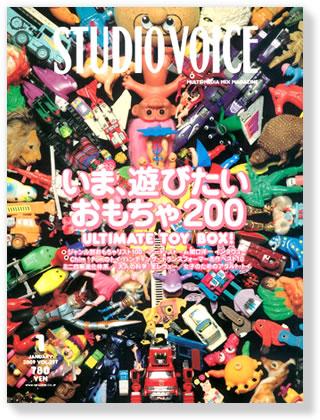 雑誌 STUDIO VOICE No.397:表紙