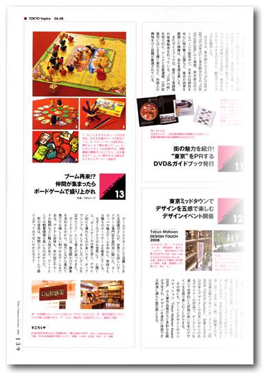 雑誌 東京生活 no.40:139ページ