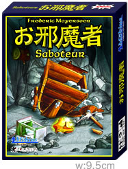 お邪魔者:日本語版の箱