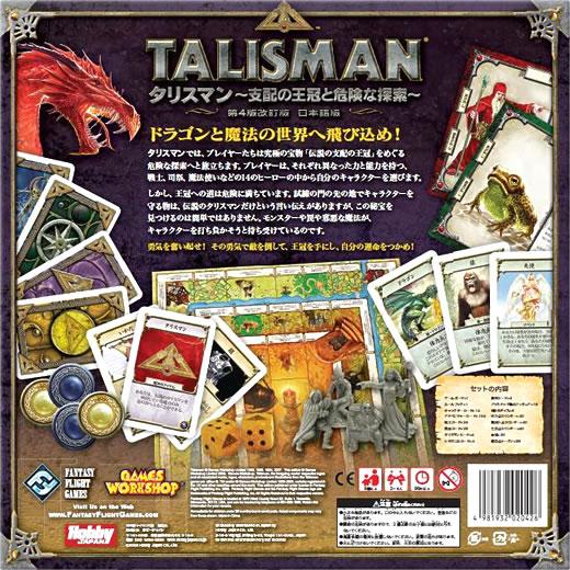 タリスマン第四版日本語版:箱の裏